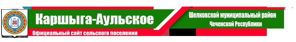 Каршыга-Аул | Администрация Шелковского района ЧР